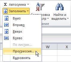 Заполнение ячеек Excel прогрессией