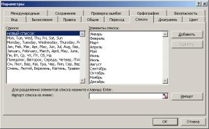 Пользовательские списки Excel