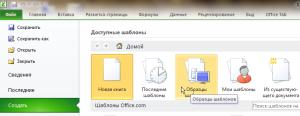 Образцы шаблонов Excel