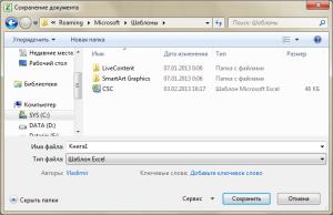 Сохранение шаблона Excel