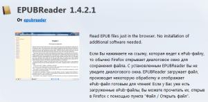 читалка EPUBReader