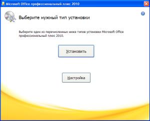 Первый шаг установки Office