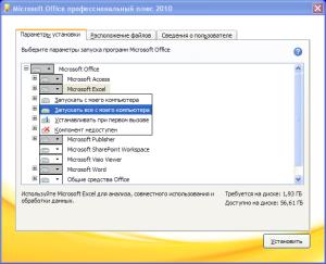 Выбор варианта установки приложения Office
