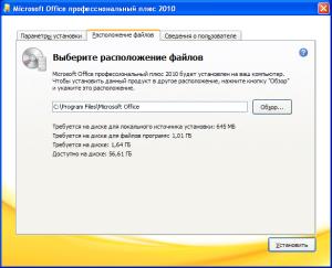 Расположение файлов Office