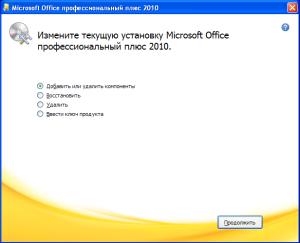 Изменение установленных приложений Office