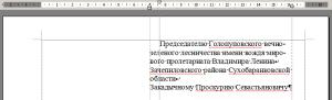 использование линейки форматирования