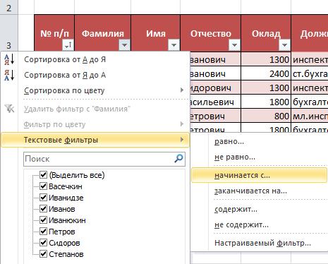 Меню фильтрации Excel