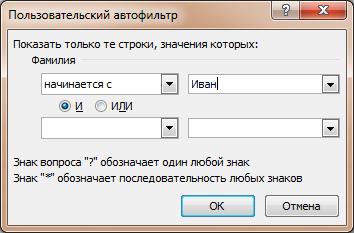 """Окно """"Пользовательский автофильтр"""""""