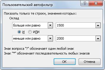 Фильтр по числовым данным