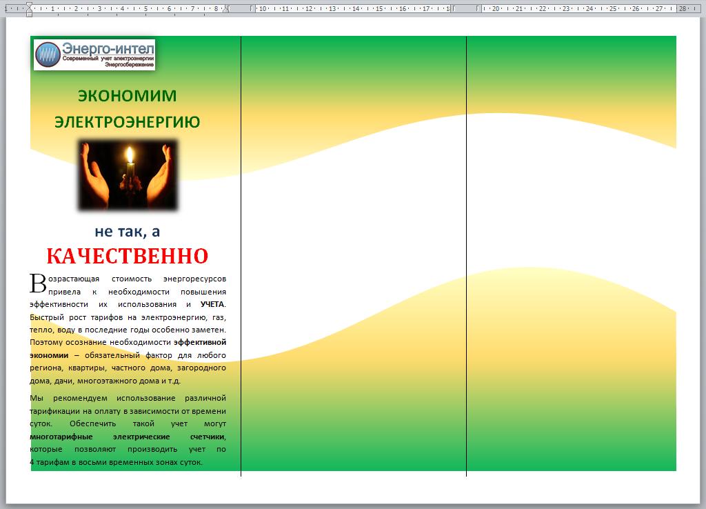 Программа для печати листовок скачать бесплатно