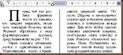 Текст колонками