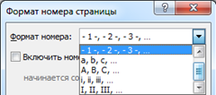 Выбор внешнего вида нумерации страницы