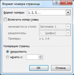 Настройка нумерации страниц