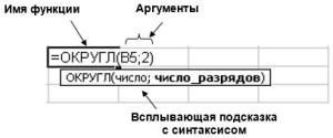 Функция Excel