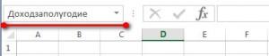 Ввод имени в Excel