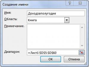 Окно Excel Создание имени
