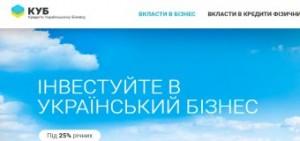 Кредиты украинскому бизнесу