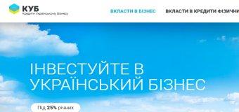 Инвестиции в Украине — новый шаг