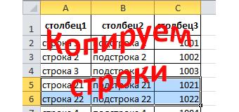 Копирование строк между таблицами Excel