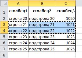 Копирование строк Excel - шаг 1