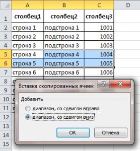 Копирование строк Excel - выбор сдвига
