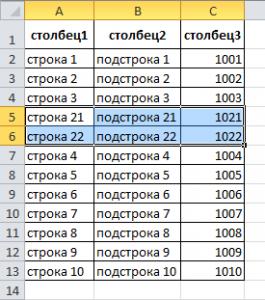 Копирование строк Excel - итог