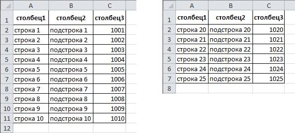 Копирование строк Excel - исходники