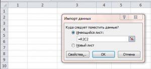 Мастер импорта в Excel шаг 4