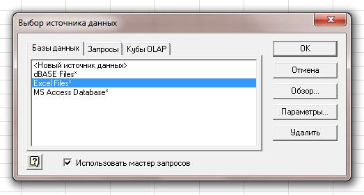 окно Выбор источника данных