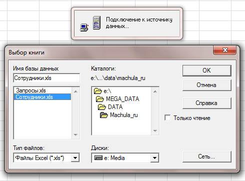 окно Выбор книги Excel