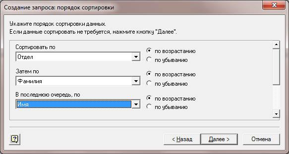 порядок сортировки извлекаемых данных