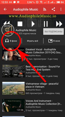 слушаем youtube c NewPipe