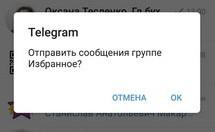 Telegram Избранное