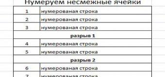 Нумерация произвольных строк в Excel
