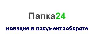 Обмен документами и Папка24